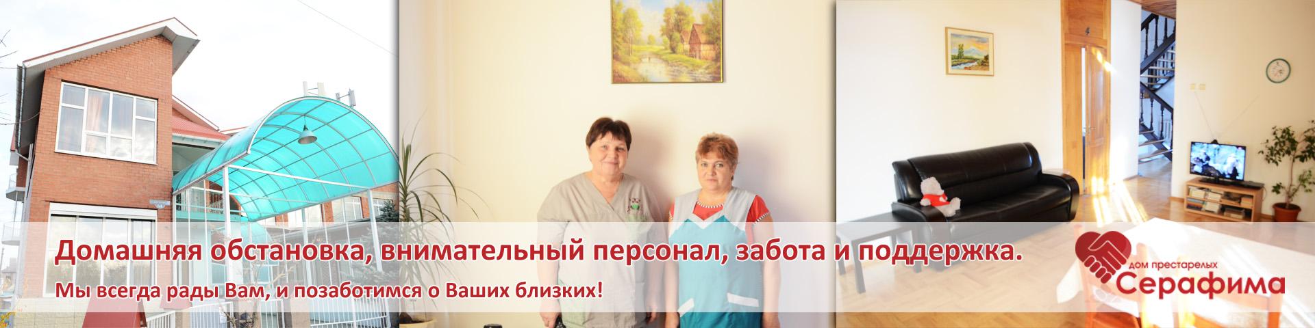 """Дом престарелых """"Серафима"""""""